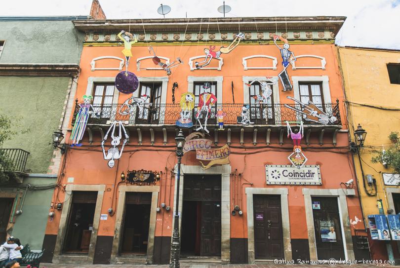 Цветной дом в Гуанахуато, украшенный к Дню Мертвых