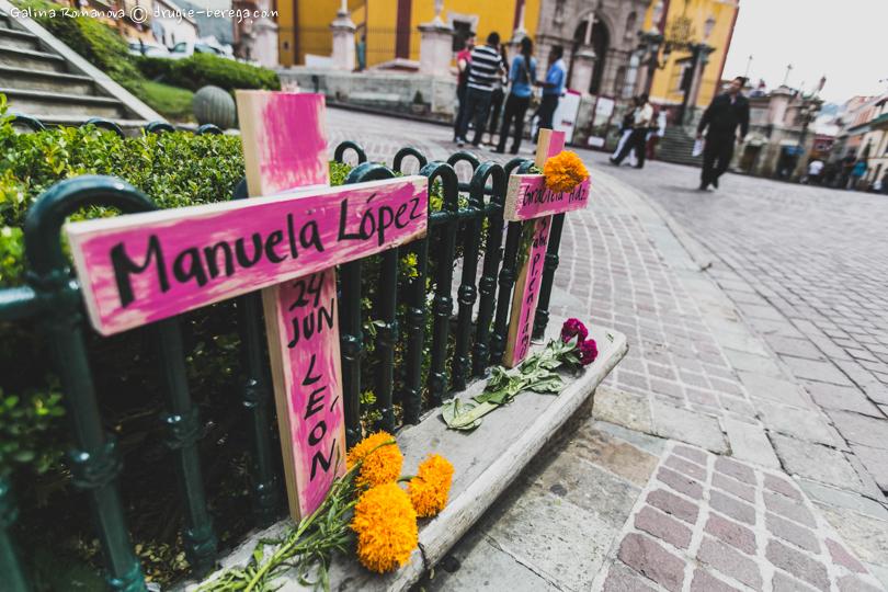 Украшение Гуанахуато в преддверии Дня Мертвых