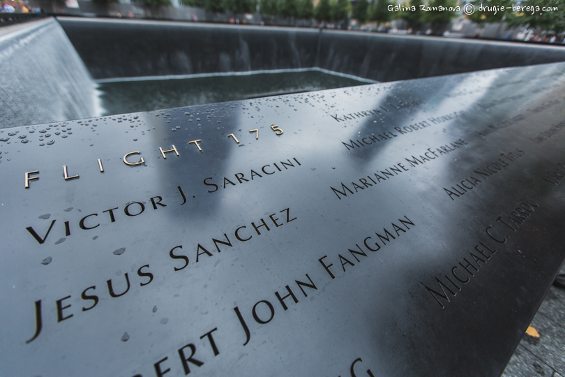 http://drugie-berega.com/wp-content/uploads/Memorial-9-11-7-of-1.jpg