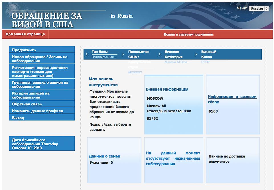 Личный кабинет для получения визы США